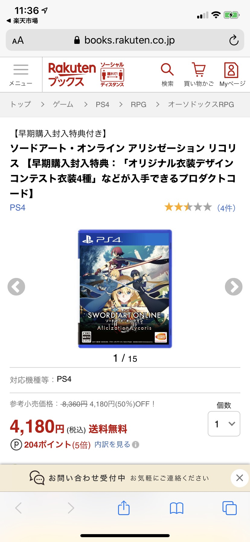 RQmqzZt - 【悲報】PS4「SAO新作」、発売から3週間で定価43%オフ・新品4792円に値崩れ!!