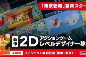 SdRfCXd 300x200 - 任天堂が新作2Dアクションの開発者を募集!