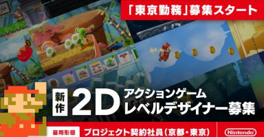 SdRfCXd 384x200 - 任天堂が新作2Dアクションの開発者を募集!