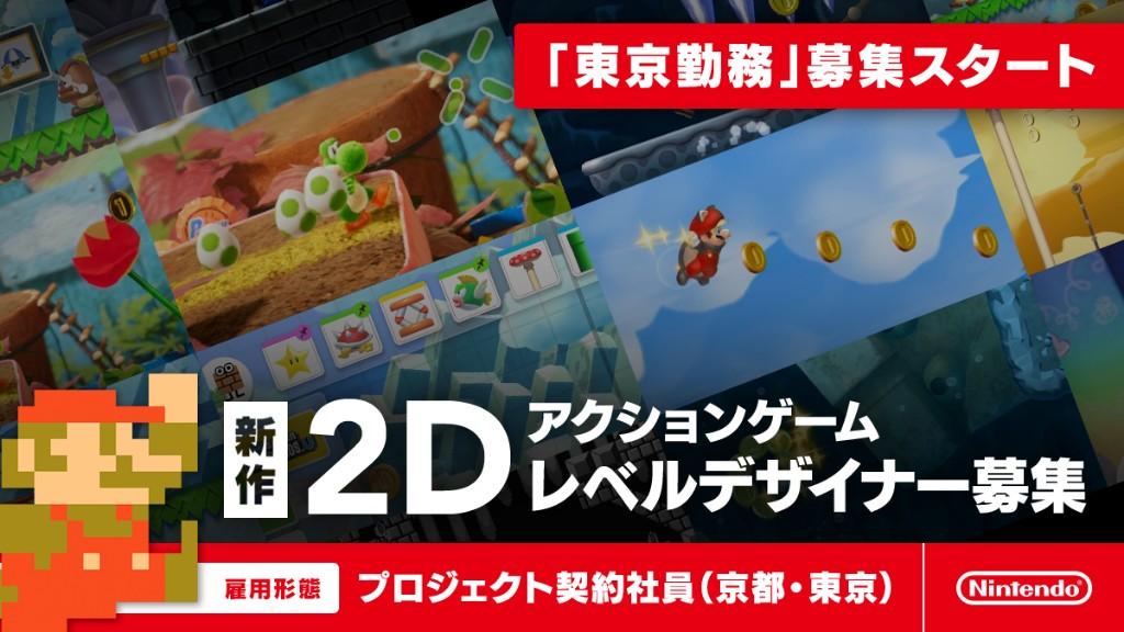 SdRfCXd - 任天堂が新作2Dアクションの開発者を募集!