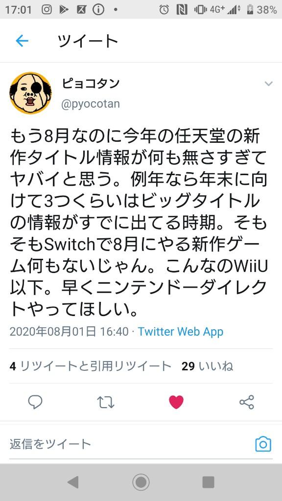 TpKiBD2 - 有名漫画家「スイッチにはやるゲームがない WiiU以下だ」