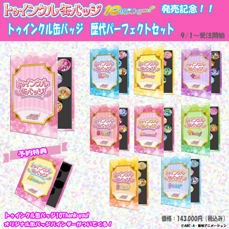 VUQGI3U - 【悲報】プリキュアさん、14万円の缶バッジセットを販売してしまう