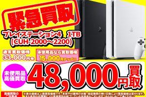 Z71uz7K 300x200 - 【朗報】PS4:買取48,000円、PS4Pro:買取50,000円wwwwwww【転売】