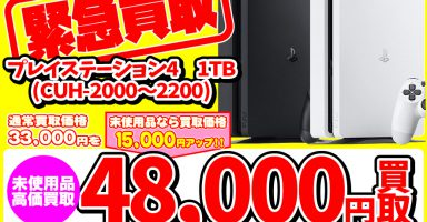 Z71uz7K 384x200 - 【朗報】PS4:買取48,000円、PS4Pro:買取50,000円wwwwwww【転売】