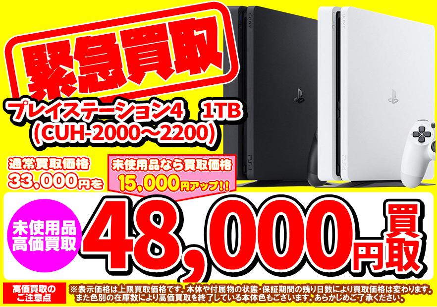 Z71uz7K - 【朗報】PS4:買取48,000円、PS4Pro:買取50,000円wwwwwww【転売】