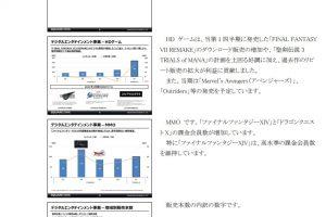 dotup.org2234639 300x200 - 【決着】松田社長「DQ10とFF14の課金会員数について、FF14は高水準の課金会員数を維持出来ている」