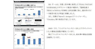 dotup.org2234639 384x200 - 【決着】松田社長「DQ10とFF14の課金会員数について、FF14は高水準の課金会員数を維持出来ている」