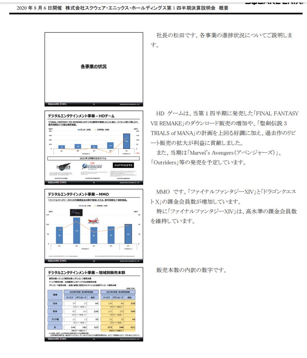 dotup.org2234639 - 【決着】松田社長「DQ10とFF14の課金会員数について、FF14は高水準の課金会員数を維持出来ている」