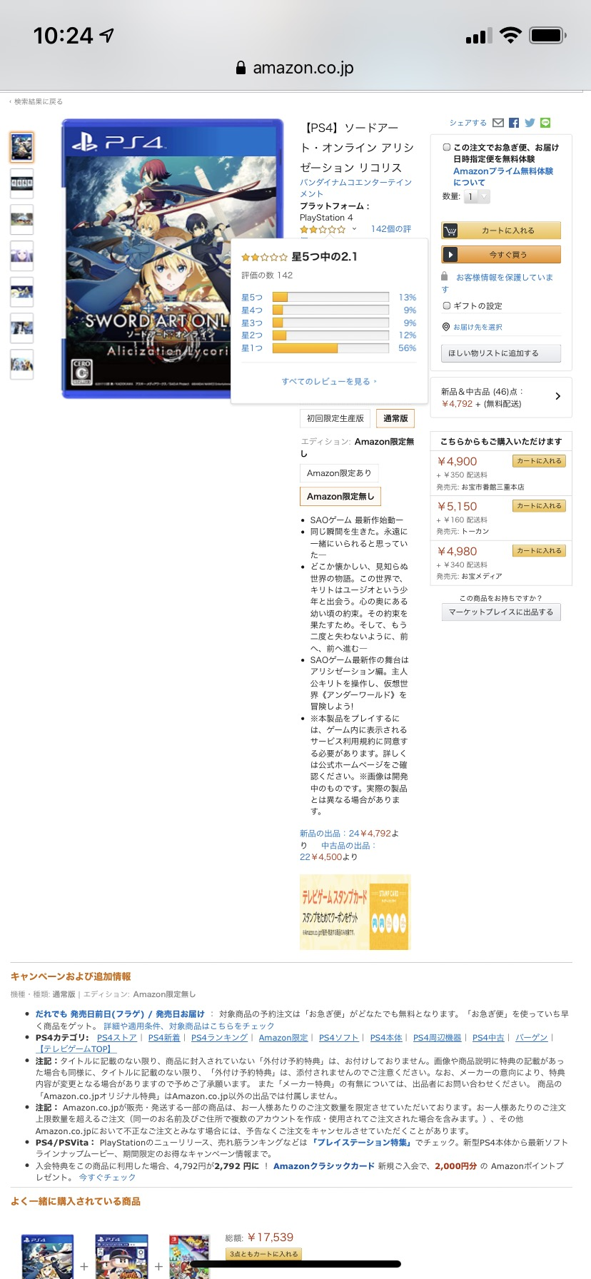 mTSRgoQ - 【悲報】PS4「SAO新作」、発売から3週間で定価43%オフ・新品4792円に値崩れ!!