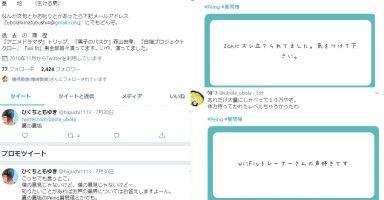 semmXci 384x200 - 【悲報】WiiFITトレーナの声優さん、ツイッターで暴れだす