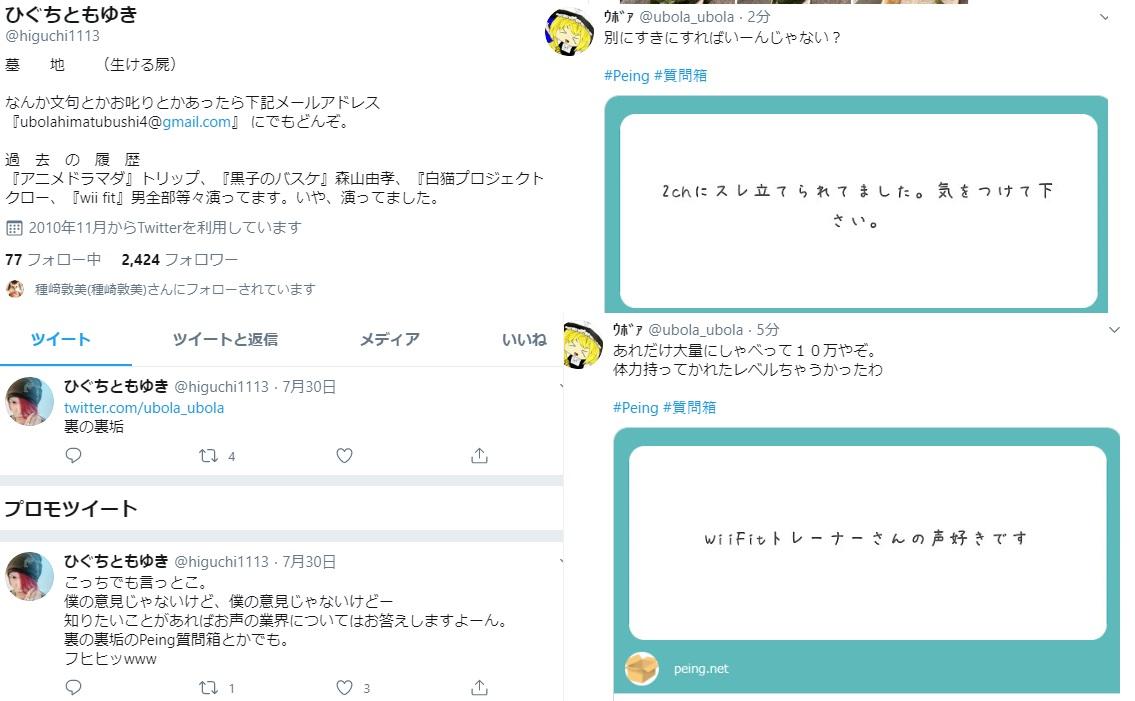 semmXci - 【悲報】WiiFITトレーナの声優さん、ツイッターで暴れだす