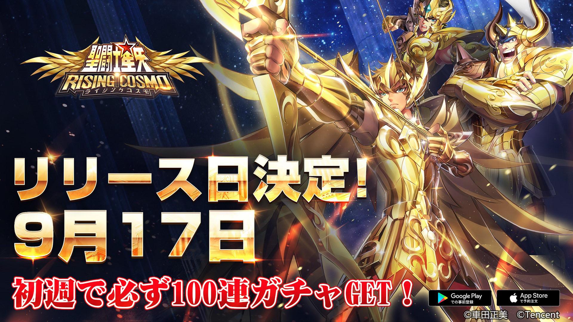 001 - 『聖闘士星矢』の歴史と未来を体感できる『ライジングコスモ』配信日9月17日に決定