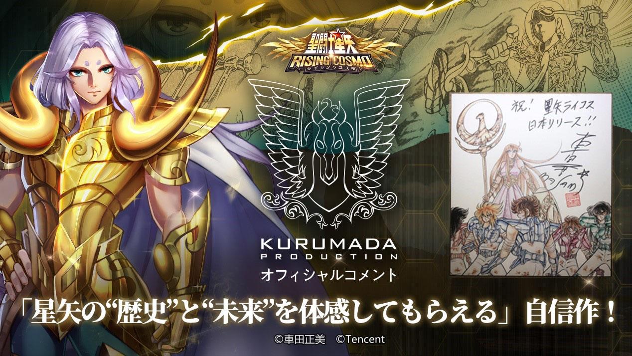 002 - 『聖闘士星矢』の歴史と未来を体感できる『ライジングコスモ』配信日9月17日に決定