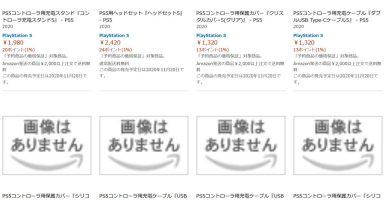 1 11 384x200 - PS5 11月20日発売 Amazonがお漏らし