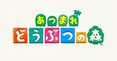1 40 384x200 - 『あつまれ どうぶつの森』が日本ゲーム大賞2020 年間作品部門の大賞を受賞!これは文句なし