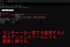 1 44 300x200 - 【悲報】覇権ゲーム原神、スパイウェア入りで大炎上。ゲーム削除後も稼働