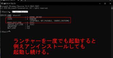 1 44 384x200 - 【悲報】覇権ゲーム原神、スパイウェア入りで大炎上。ゲーム削除後も稼働