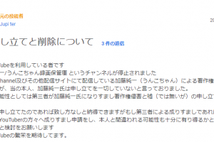 1 6 300x200 - 【朗報】カロ藤純一 復活署名活動 すでに1000件超えの署名が集まるw