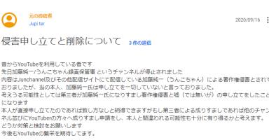 1 6 384x200 - 【朗報】カロ藤純一 復活署名活動 すでに1000件超えの署名が集まるw