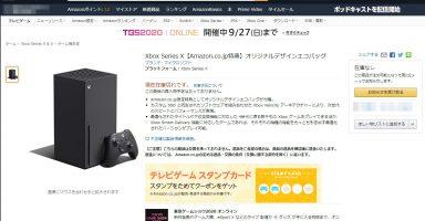 10 15 384x200 - Amazon「Xboxの転売はやめてください!!!!!!!」