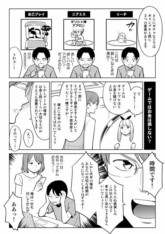 11 12 - なぜ人はガチャ30連(1万円)はスッと出せるのにコンシューマゲー(1万円)を買うのに何日も悩むのか