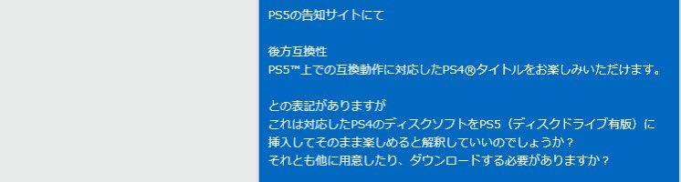 11 13 - 【話題】ソニー公式に聞いた / 誤解されてるが「PS5にPS4ゲームを入れるだけで遊べる訳ではない」事実