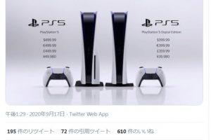 2 20 300x200 - 【悲報】プレイステーション5、フランスで1分で完売!