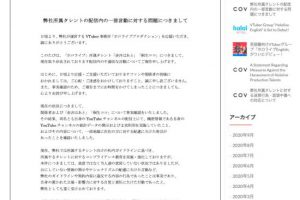 2 29 300x200 - Vtuber「赤井はあと」と「桐生ココ」さん、台湾を国扱いしたため活動停止処分に