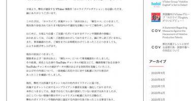 2 29 384x200 - Vtuber「赤井はあと」と「桐生ココ」さん、台湾を国扱いしたため活動停止処分に