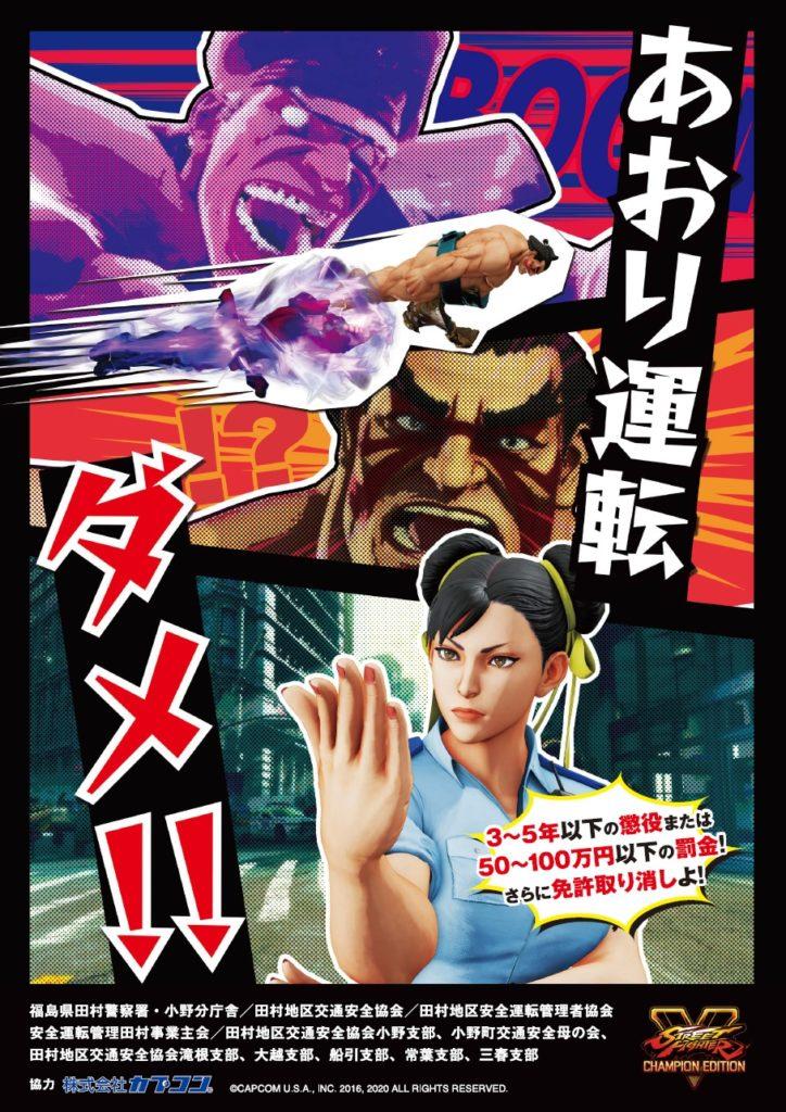 20200911 00120116 denfami 000 19 view - 福島県田村警察署が「全国交通安全運動」イメージキャラクターに『ストリートファイター』を採用。ゲームも運転も他人を煽っちゃダメ