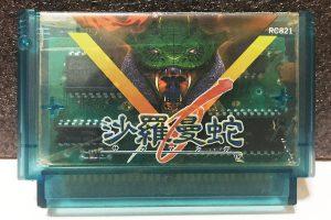 20200924 00082348 futaman 000 1 view 300x200 - ファミコン版発売から33年、『沙羅曼蛇』の「透けるカセット」の向こう側に未来を見た!?