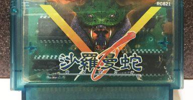 20200924 00082348 futaman 000 1 view 384x200 - ファミコン版発売から33年、『沙羅曼蛇』の「透けるカセット」の向こう側に未来を見た!?