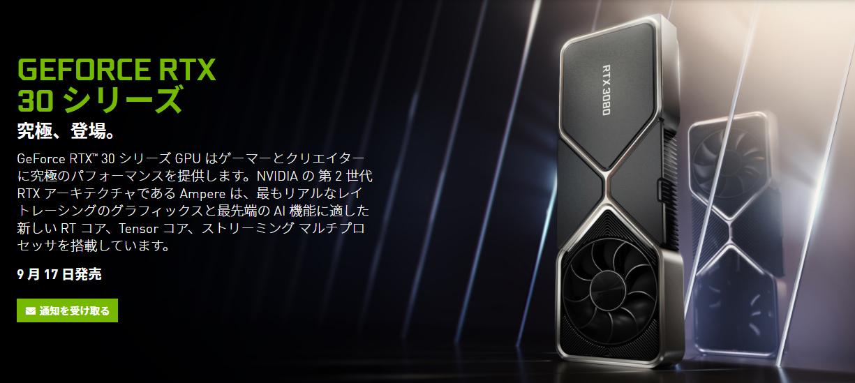 3 2 - Geforce RTX 30シリーズ 日本だけ暴利価格でワラタ しかも3080と3090は3スロット必須!!