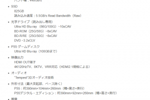 3 3 300x200 - 【速報】PS5、発売日11月12日、価格は39980円と49980円に決定