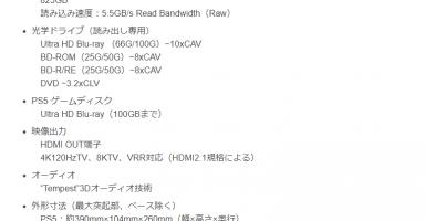 3 3 384x200 - 【速報】PS5、発売日11月12日、価格は39980円と49980円に決定