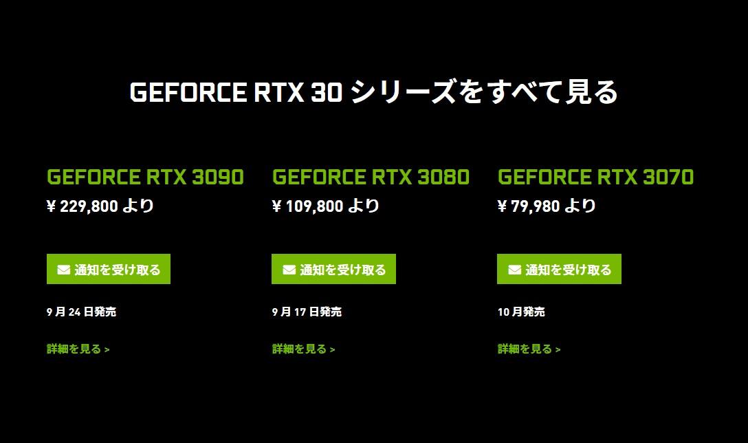 3 3 - 【悲報】RTX3070の価格→アメリカ「499ドルです」日本「8万円です」 RTX3080→アメリカ「699ドルです」日本「11万円です」