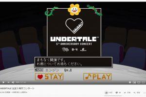 4 2 1 300x200 - 覇権ゲーム「Undertale」はなぜ覇権ゲームになってしまったのか? 面白い以外の理由を言ってくれ。