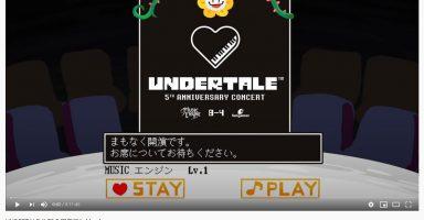 4 2 1 384x200 - 覇権ゲーム「Undertale」はなぜ覇権ゲームになってしまったのか? 面白い以外の理由を言ってくれ。