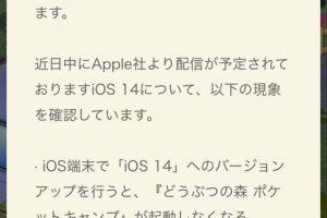 4 20 300x200 - 9/16リリースのiOS14さん、起動できないゲーム続々 FGO、ポケGO、ポケ森などのプレイヤは注意