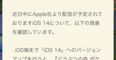 4 20 384x200 - 9/16リリースのiOS14さん、起動できないゲーム続々 FGO、ポケGO、ポケ森などのプレイヤは注意