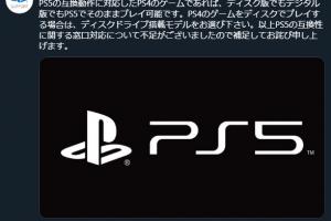 4 4 300x200 - 【超朗報】ソニー「PS5にPS4のディスクを入れれば、そのまま遊べます」公式発表キタ━━(゚∀゚)━━!!