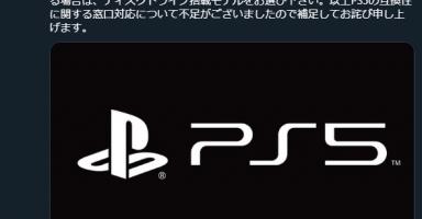 4 4 384x200 - 【超朗報】ソニー「PS5にPS4のディスクを入れれば、そのまま遊べます」公式発表キタ━━(゚∀゚)━━!!