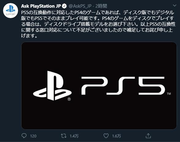 4 4 - 【超朗報】ソニー「PS5にPS4のディスクを入れれば、そのまま遊べます」公式発表キタ━━(゚∀゚)━━!!
