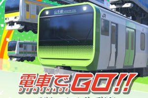 4 8 300x200 - 「電車でGO」新作が出るが、どういうのなら買う???