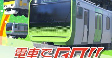 4 8 384x200 - 「電車でGO」新作が出るが、どういうのなら買う???
