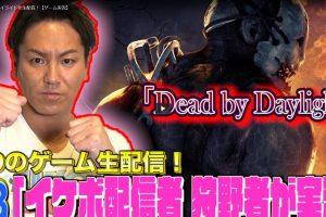 5 1 1 300x200 - 狩野英孝さん、ゲーム実況で神プレイをやってしまい世界中で話題に
