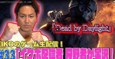 5 1 1 384x200 - 狩野英孝さん、ゲーム実況で神プレイをやってしまい世界中で話題に