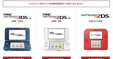 5 23 384x200 - さようなら、ニンテンドー3DS 「不運」だった携帯ゲーム機