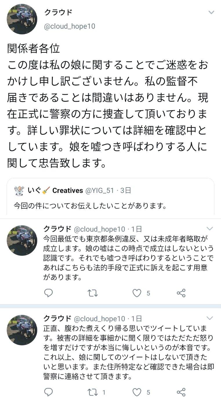 6Twno5e - 【速報】スプラトゥーンのプロゲーマーが女子中学生レイプ疑惑で契約解除!警察も捜査へ!