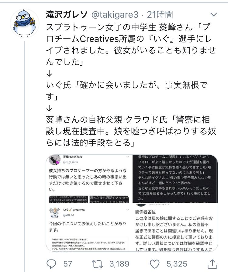 7 2 - 【速報】スプラトゥーンのプロゲーマーが女子中学生レイプ疑惑で契約解除!警察も捜査へ!